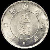 旭日大字5銭硬貨