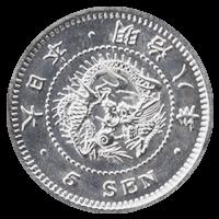 竜5銭硬貨