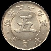 菊5銭硬貨