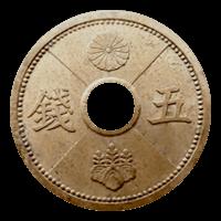 5銭アルミ硬貨