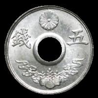 穴アキ5銭硬貨