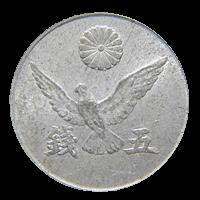 鳩5銭硬貨