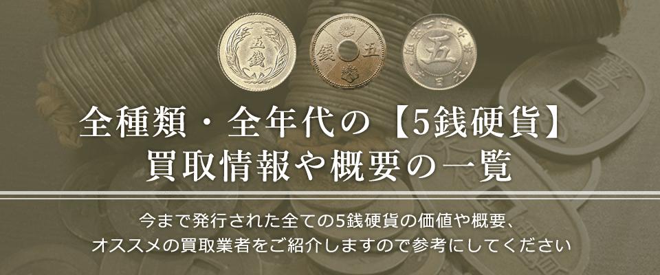 5銭硬貨の価値と概要、おすすめ買い取り業者を紹介します!