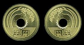 5円エラー硬貨の買取価格