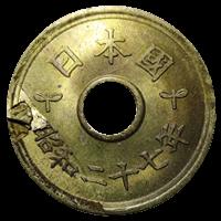 エラー5円硬貨「ヘゲエラー硬貨」