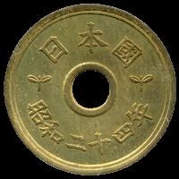楷書体5円黄銅貨