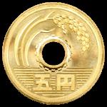 美品5円硬貨
