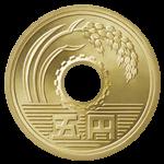 未使用5円硬貨