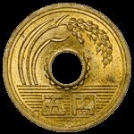 並品5円硬貨