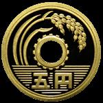 プルーフ5円硬貨