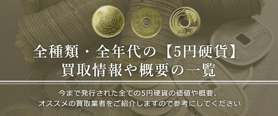 5円硬貨の価値と概要、おすすめ買い取り業者を紹介します!