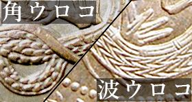 半銭エラー硬貨の買取価格