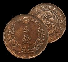 半銭硬貨の状態の定義とは