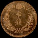 美品半銭硬貨