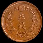 未使用品半銭硬貨