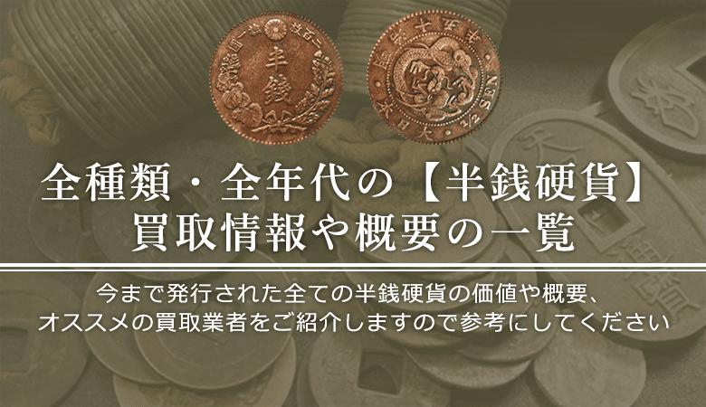 半銭硬貨の価値と概要、おすすめ買い取り業者を紹介します!