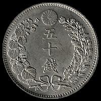 50銭硬貨