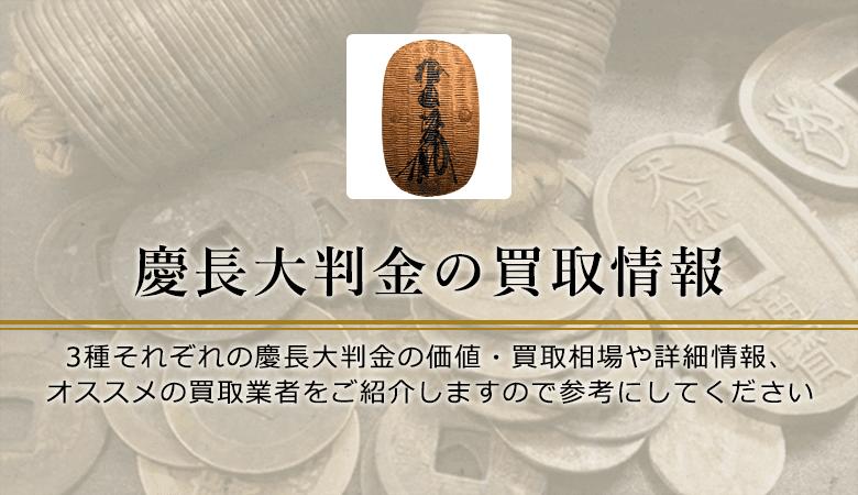 慶長大判買取におけるおすすめの買取業者を紹介します。