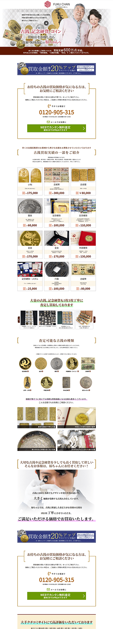 古銭買い取り福ちゃんの東京都での評判