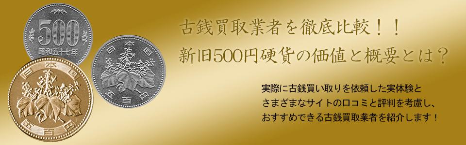 新旧500円玉の価値と買い取り価格、概要を紹介します!