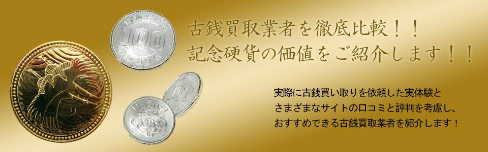 記念硬貨買い取りにおけるおすすめの買取業者を紹介します。