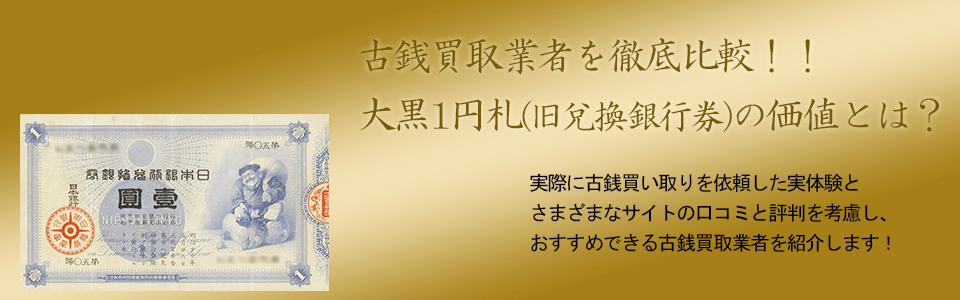 大黒1円札の価値と買い取り価格、概要を紹介します!