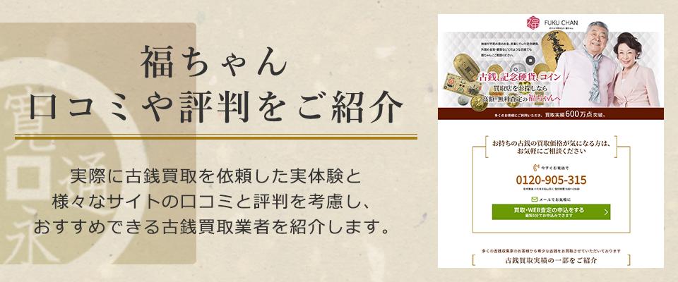 古銭買い取りにおける福ちゃんの口コミ・評判を紹介します。