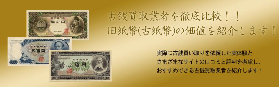 古紙幣(旧紙幣)の価値と概要、おすすめ買い取り業者を紹介します!