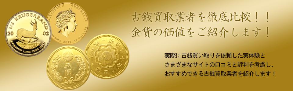 金貨買い取りにおけるおすすめの買取業者を紹介します。