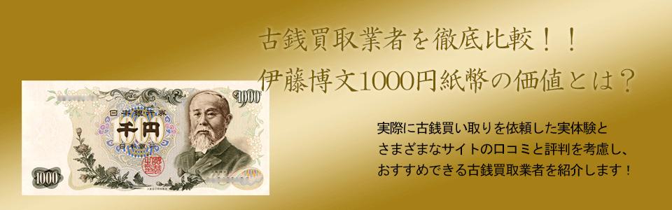 伊藤博文1000円紙幣の価値と買い取り価格、概要を紹介します!