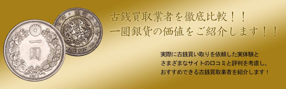 一円銀貨の価値と概要、おすすめ買い取り業者を紹介します!