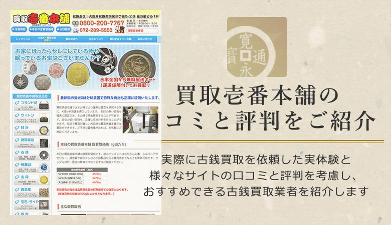 古銭買取における買取壱番本舗の口コミ・評判を紹介します。