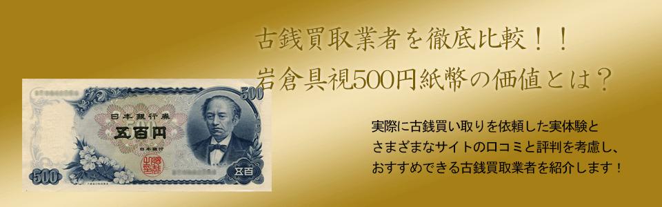 岩倉具視500円紙幣の価値と買い取り価格、概要を紹介します!