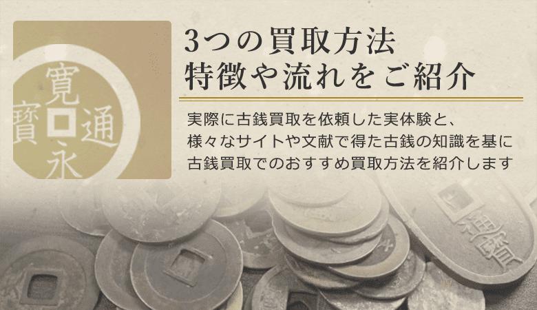 古銭買取にの3つの方法の特徴と流れとおすすめ買取方法を紹介します。
