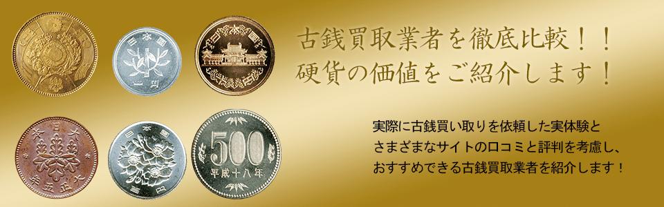 硬貨の価値と概要、おすすめ買い取り業者を紹介します!