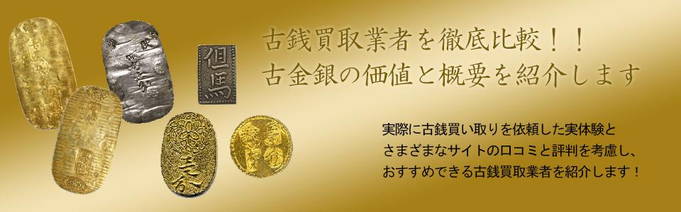 古金銀の価値と概要、おすすめ買い取り業者を紹介します!