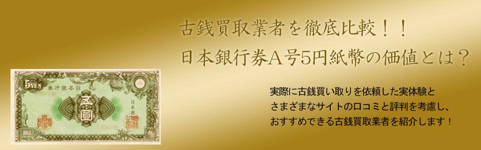 日本銀行券A号5円(彩文5円紙幣)の価値と買い取り価格、概要を紹介します!