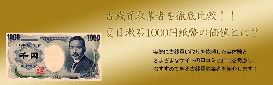 夏目漱石1000円紙幣の価値と買い取り価格、概要を紹介します!
