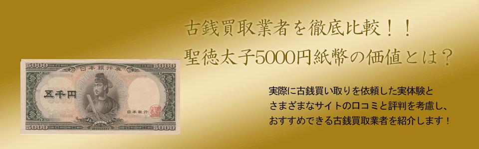 聖徳太子5000円紙幣の価値と買い取り価格、概要を紹介します!